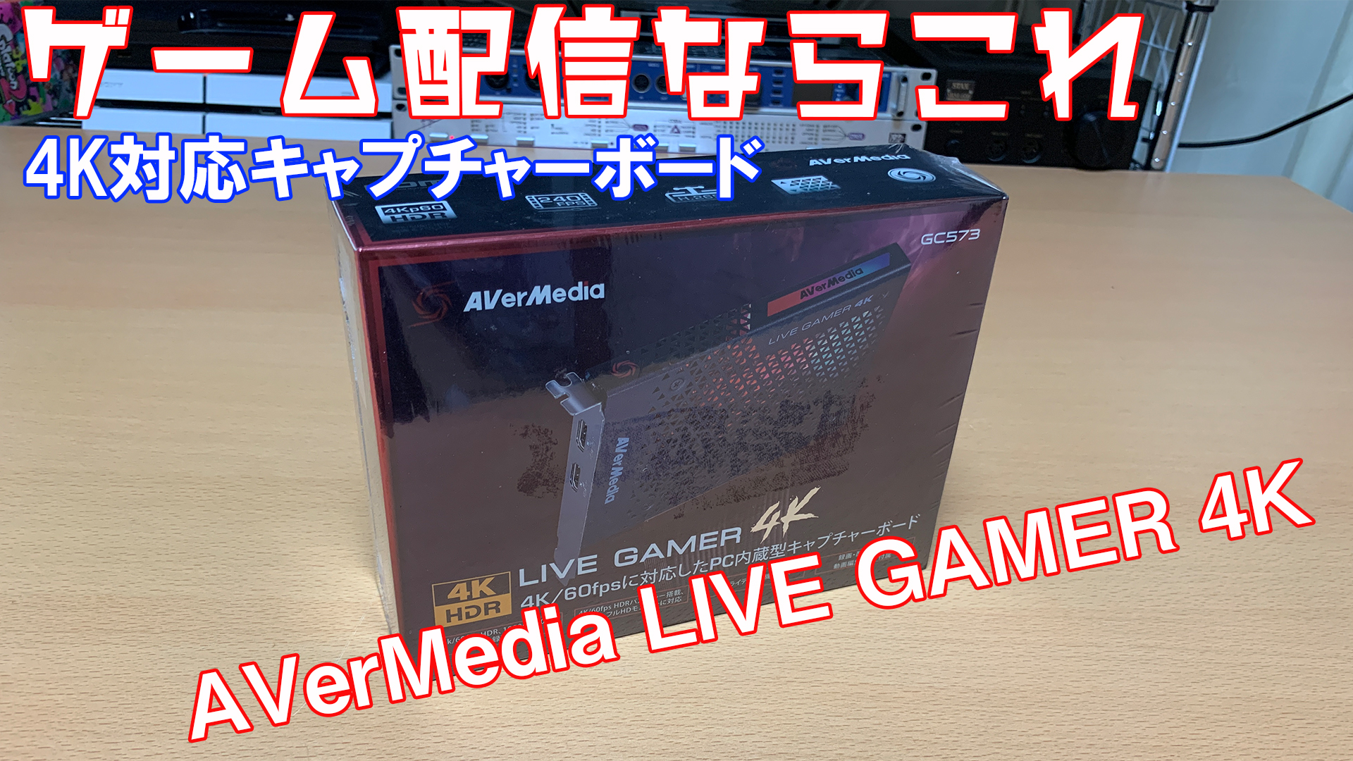 Pc ゲーム 配信